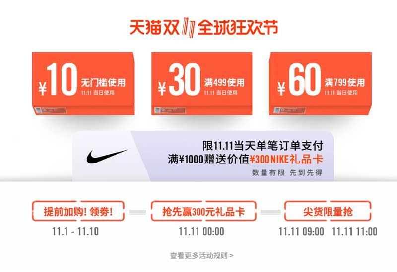 Siêu ưu đãi của Nike trong ngày 11/11/2018